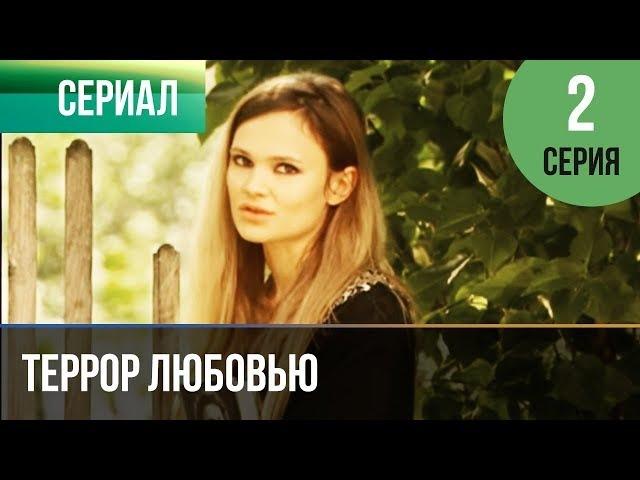 ▶️ Террор любовью 2 серия - Мелодрама   Фильмы и сериалы - Русские мелодрамы