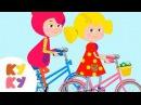 ВЕЛОСИПЕД - КУКУТИКИ - Развивающая веселая детская песенка мультик для детей мал...