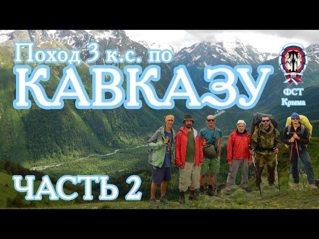 Архыз-Теберда. Поход 3 к.с. по Кавказу, часть 2 (июль 2016 г.)