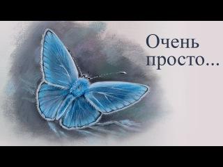 Как нарисовать бабочку пастельным карандашом и сухой пастелью поэтапно для начинающих.