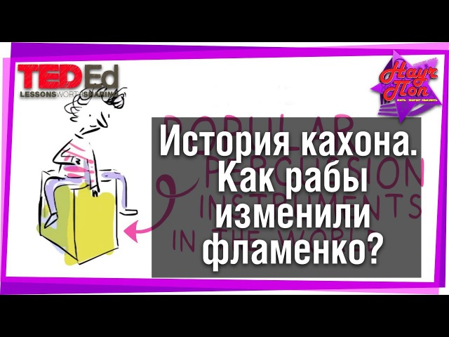 🥁 История кахона или как рабы изменили фламенко? [ ted ed на русском ]