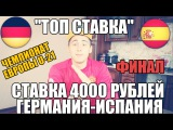 ТОП СТАВКА!!! ПРОГНОЗ | ГЕРМАНИЯ-ИСПАНИЯ | U-21 | ФИНАЛ ЧЕМПИОНАТА ЕВРОПЫ |