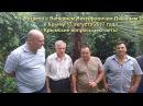 Встреча с Валерием Викторовичем Пякиным в Крыму 17 августа