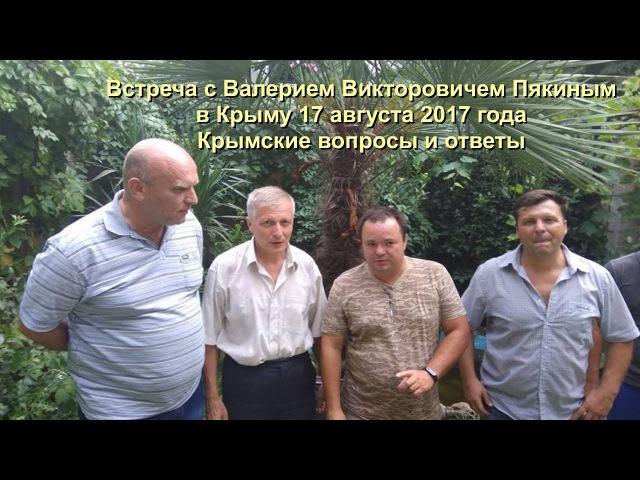 Встреча с В.В.Пякиным в Крыму
