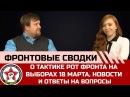 Фронтовые сводки 2 новости о тактике РОТ ФРОНТа на выборах 18 марта ответы на вопросы