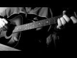 Лесоповал - Был пацан (cover, под гитару)