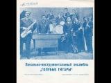 ВИА Голубые гитары Романтики