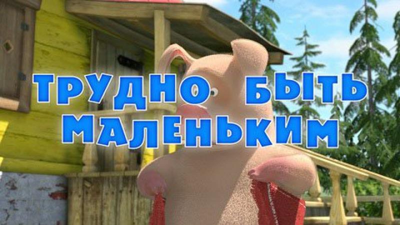 Маша и Медведь • Серия 35 - Трудно быть маленьким