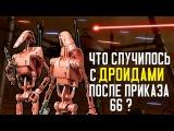 Что случилось c ДРОИДАМИ сепаратистов после приказа 66  Star wars