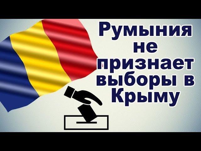Румыния не признает российские выборы в Крыму