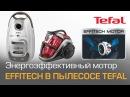 Энергоэффективный мотор EFFITECH от Tefal