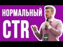 КАКОЙ CTR СЧИТАЕТСЯ ХОРОШИМ Нормальный CTR