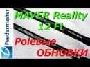 Обзор фидеров MAVER REALITY 12 FT. Двух-частник и трёх-частник - чем отличаются