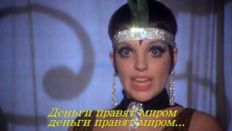 Мани,мани.Money, money.Ролик из фильма Кабаре(Cabaret1972 г.) в высоком качестве