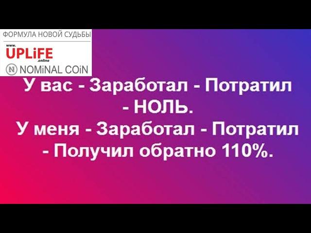 Страх и бесплатные покупки с NOMINALA COIN Крипто Кешбек 110%