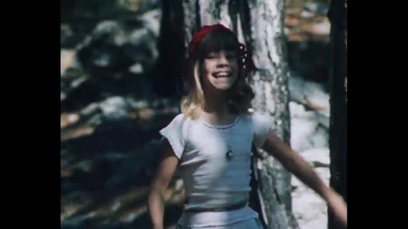 Песенка Красной Шапочки из хф Про Красную Шапочку (1977)
