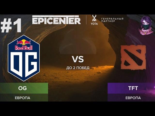 OG vs TFT RU 1 (bo3) EPICENTER XL Major EU 15.02.2018