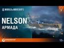 Nelson — корабль и адмирал. Армада World of Warships