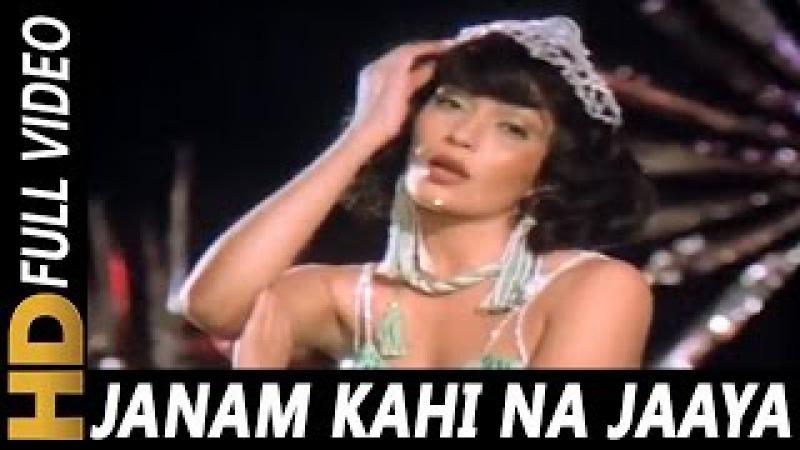 Janam Kahi Na Jaaya Karo Janam | Asha Bhosle | Mil Gayee Manzil Mujhe 1989 Songs