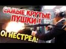 ОГНЕСТРЕЛ Пробуем САМЫЕ ИНТЕРЕСНЫЕ ПУШКИ Тир Гепард