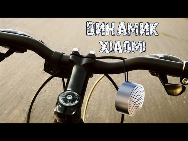 Колонка XIAOMI Bluetooth 4.0 Speaker