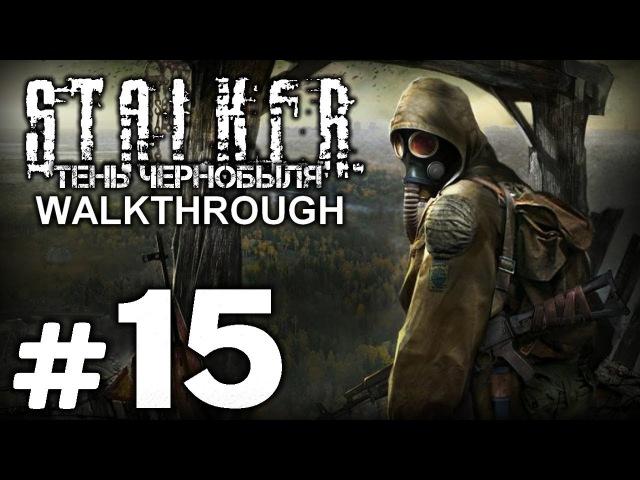 Прохождение S.T.A.L.K.E.R.: Тень Чернобыля — Часть 15: ВЫЖИГАТЕЛЬ МОЗГОВ