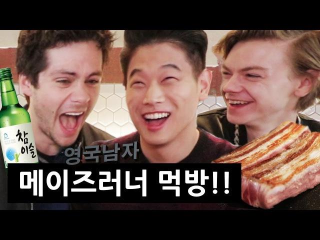 한국 삼겹살소주를 먹어본 메이즈러너 배우들의 반응!?