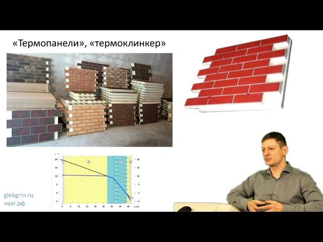 45) Термопанели (термоклинкер) и газобетон