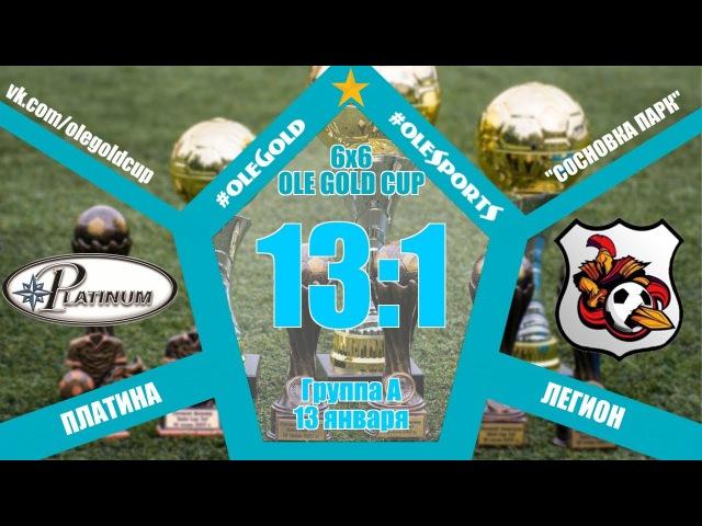 Ole Gold Cup 6x6 VIII сезон. Группа А. ЛЕГИОН - ПЛАТИНА