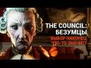 Обзор The Council Безумцы выбор наконец что то значит