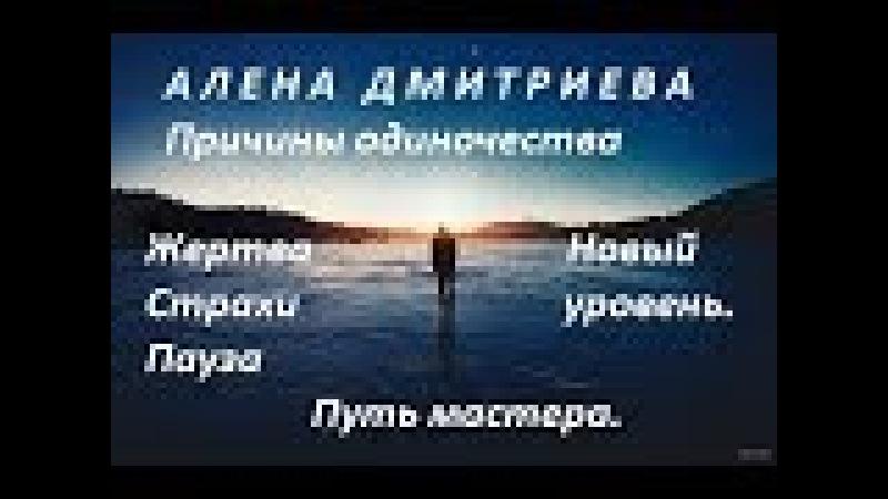 Алена Дмитриева. Причины одиночества. Часть 3.