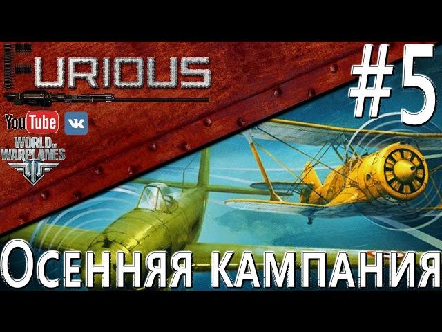 Осенняя кампания 5 / World of Warplanes /