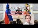 В послании ФС В.Путин объявил военный ультиматум Луне | Игорь Полуйчик