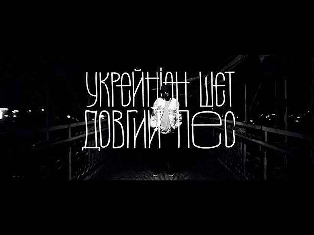 Довгий Пес - Ukrainian Shit [Prod. by Trump Beats]