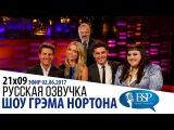 Series 21 Episode 9 - Tom Cruise, Annabelle Wallis, Zac Efron and Beth Ditto.