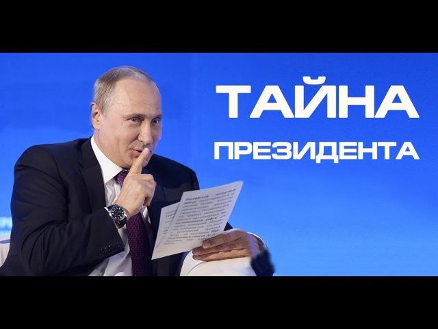 Тайна президента! Шокирующее видео о Путине и его команде Облом глобальной войны. Новый мир!