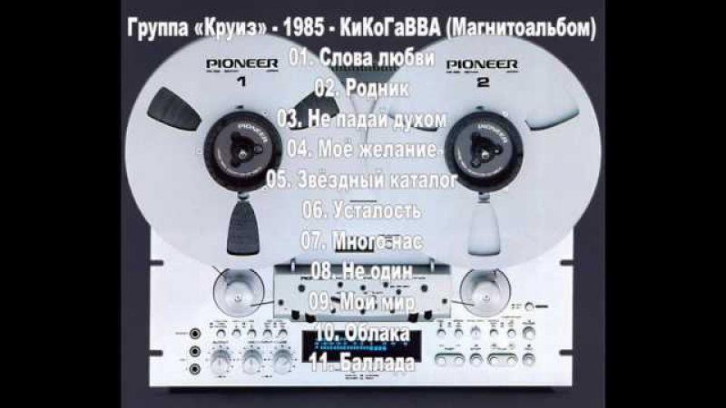 Группа «Круиз» - 1985 - КиКоГаВВА (Магнитоальбом)