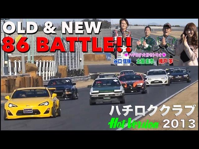 新旧ハチロクバトル!! AE86 CLUB【Best MOTORing】2013