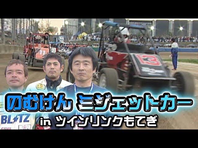 Video Option VOL.147 — のむけん ミジェットカー ツインリンクもてぎ!