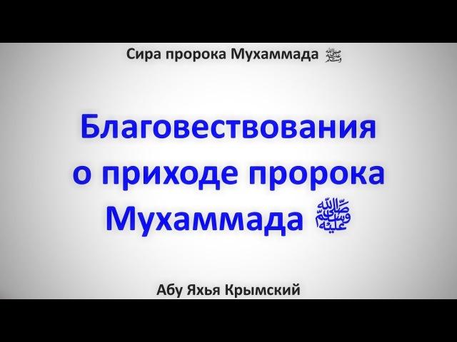 Сира. Благовествования о приходе пророка Мухаммада ﷺ 14.04.2017 || Абу Яхья Крымский