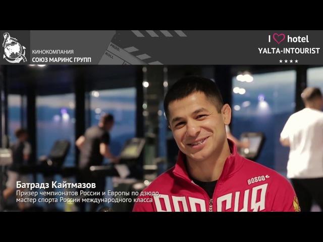 Российский дзюдоист Батрадз Кайтмазов рассказал об отеле Ялта Интурист