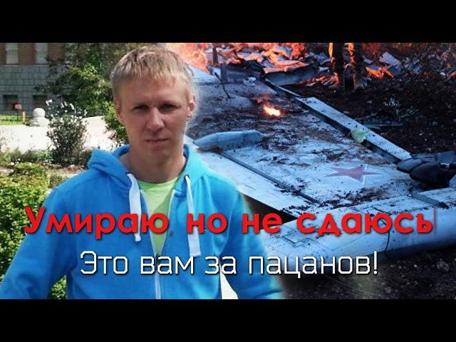 Это вам за пацанов Умираю но не сдаюсь Песня посвящается Роману Филиппову