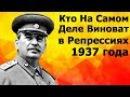 Кто Подставил Сталина в 1937 году