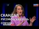 Русофобское скандальное заявление Собчак на дебатах у Соловьева 14 03 2018