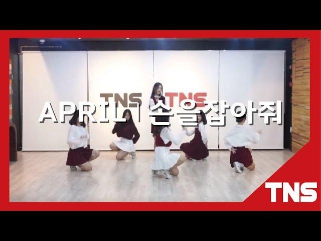 [창원TNS] APRIL(에이프릴)-Take My Hand(손을 잡아줘) 안무(Dance Cover)