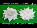 Канзаши МК. Белоснежный цветок Канзаши / Kanzashi MK. White flower Kanzash