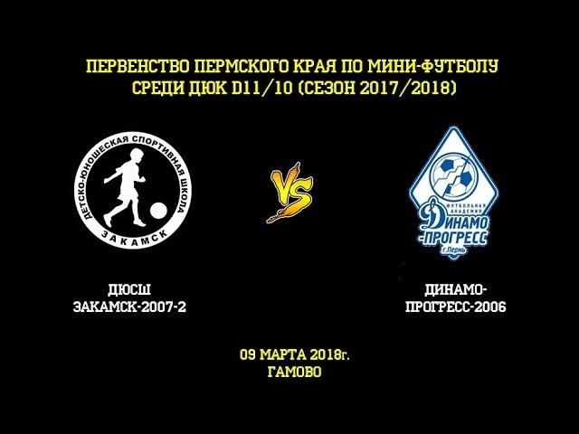 ДЮСШ Закамск 2007-2 - Динамо Прогресс 2006