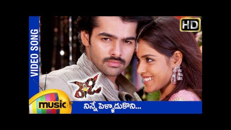 Ready Telugu Movie Songs Ninne Pelladukoni Video Song Ram Genelia DSP Mango Music