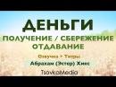 ДЕНЬГИ ~ ПОЛУЧЕНИЕ СБЕРЕЖЕНИЯ ОТДАВАНИЕ ~ Абрахам Эстер Хикс Озвучка Титры