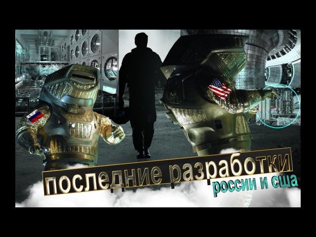 Разработки США и России которые позволят колонизировать Марс и др. Планеты!